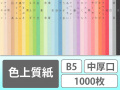 色上質紙 B5 中厚口 1000枚