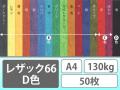 レザック66 D色 130kg A4 50枚入り