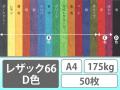 レザック66 D色 175kg A4 50枚入り