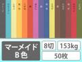 マーメイドB色 8切 153kg 50枚入り