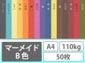 マーメイドB色 A4 110kg 50枚入り