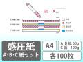 感圧紙 ABC紙 A4 60/100g 100枚