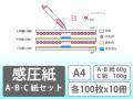 感圧紙 ABC紙 A4 60/100g 1000枚