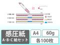 感圧紙 ABC紙 A4 60g 100枚