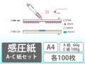 感圧紙 AC紙 A4 60/100g 100枚