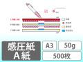 感圧紙 A紙 A3 50g 500枚
