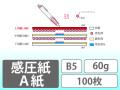 感圧紙 A紙 B5 60g 100枚