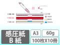 感圧紙 B紙 A3 60g 1000枚