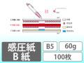 感圧紙 B紙 B5 60g 100枚
