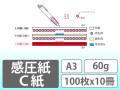 感圧紙 C紙 A3 60g 1000枚