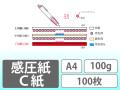 感圧紙 C紙 A4 100g 100枚