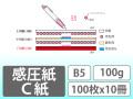 感圧紙 C紙 B5 100g 1000枚