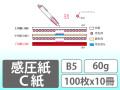 感圧紙 C紙 B5 60g 1000枚