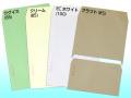 スタンダード封筒 セパブル 全4色
