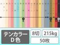 テンカラーD色 8切 215kg 50枚入り