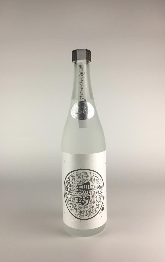 【完売御礼!】珊瑚 新酒2017 (※100本限定)