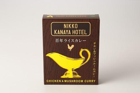 【73】百年ライスカレーチキン&マッシュルーム3箱入[常温]