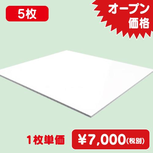 スチール複合板 910×1820 (5枚)
