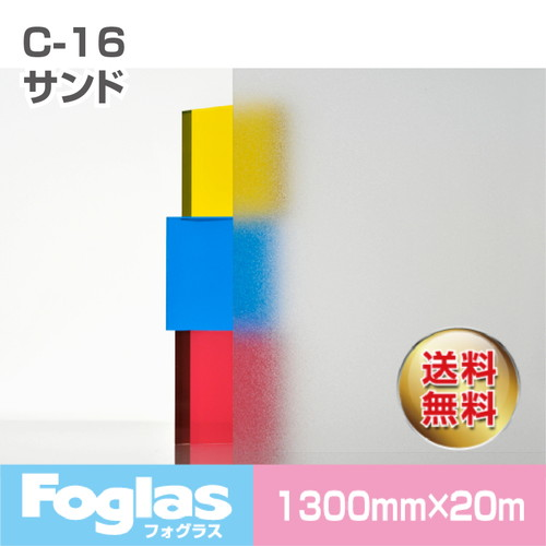 中川ケミカルフォグラスFoglasC-16激安価格