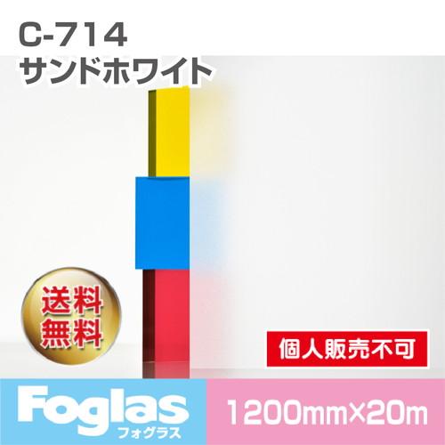 中川ケミカルフォグラスFoglasC-714激安価格