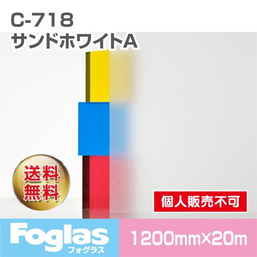 中川ケミカルフォグラスFoglasC-718激安価格