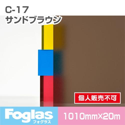 中川ケミカルフォグラスFoglasC-17激安価格