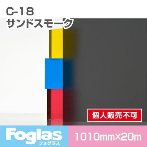 中川ケミカルフォグラスFoglasC-18激安価格