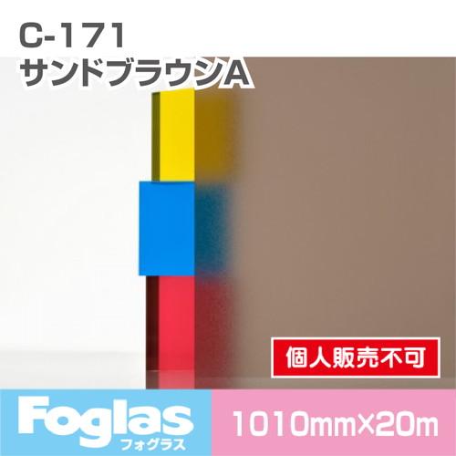 中川ケミカルフォグラスFoglasC-171激安価格