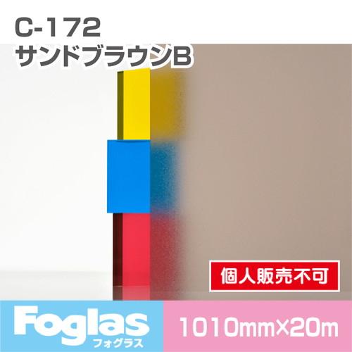 中川ケミカルフォグラスFoglasC-172激安価格