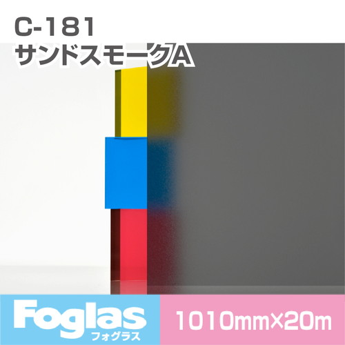 中川ケミカルフォグラスFoglasC-181激安価格