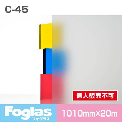 中川ケミカルフォグラスFoglasC-45激安価格