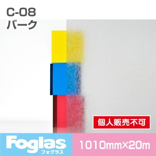 中川ケミカルフォグラスFoglasC-08激安価格