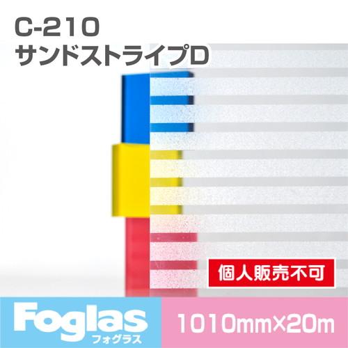 中川ケミカルフォグラスFoglasC-210激安価格