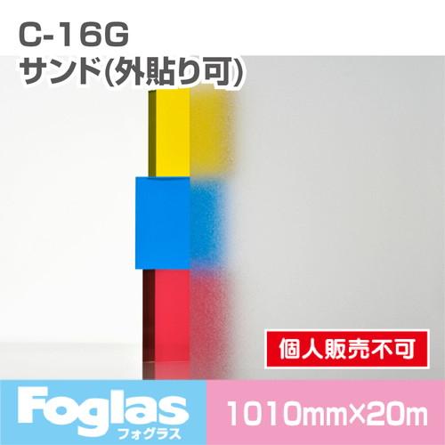 中川ケミカル,フォグラス,C-16G,1010mm巾,20m