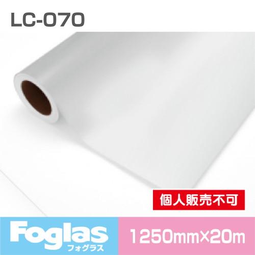 中川ケミカル,フォグラス,hikari,LC-070,1250mm巾,20m