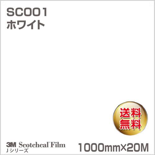 3M/ロール/スコッチカルJシリーズ/不透過タイプ/ホワイト/グロス/SC001/1000mm×20M