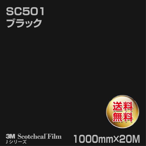 3M/ロール/スコッチカルJシリーズ/不透過タイプ/ブラック/グロス/SC501/1000mm×20M