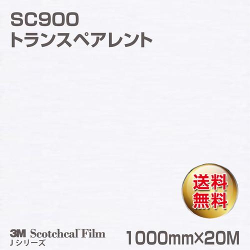 3M/ロール/スコッチカルJシリーズ/不透過タイプ/トランスペアレント/グロス/SC900/1000mm×20M