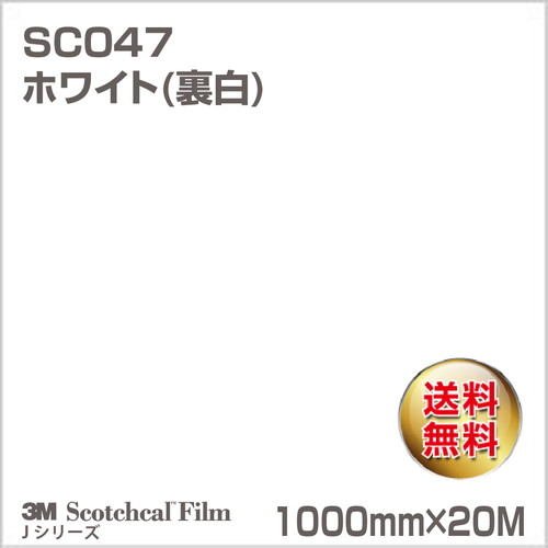 3M/ロール/スコッチカルJシリーズ/不透過タイプ/ホワイト(裏白)/グロス/SC047/1000mm×20M