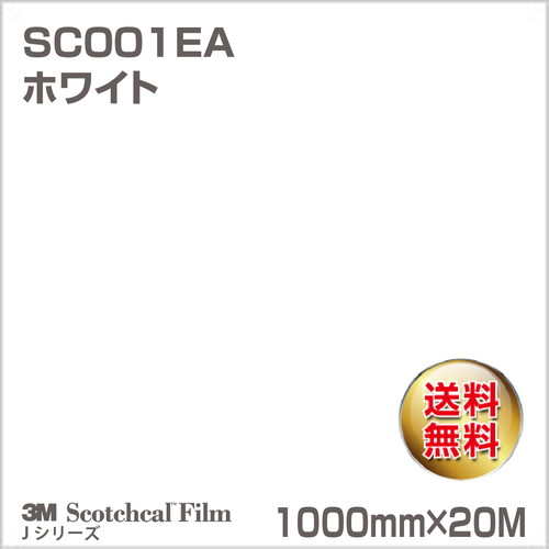 3M/ロール/スコッチカルJシリーズ/不透過タイプ/ホワイト/グロス/SC001EA/1000mm×20M