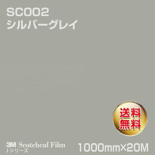 3M/ロール/スコッチカルJシリーズ/不透過タイプ/シルバーグレイ/グロス/SC002/1000mm×20M