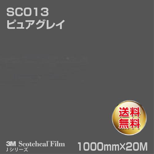 3M/ロール/スコッチカルJシリーズ/不透過タイプ/ピュアグレイ/グロス/SC013/1000mm×20M