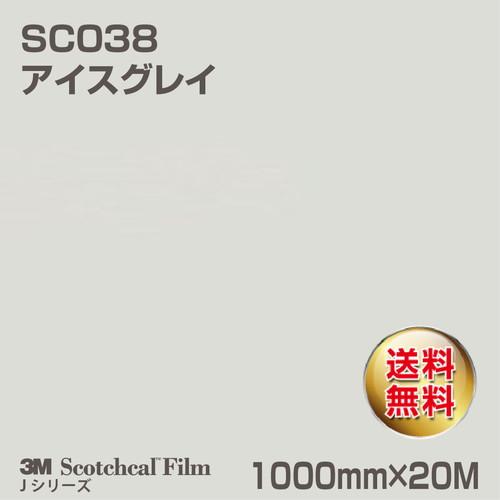 3M/ロール/スコッチカルJシリーズ/不透過タイプ/アイスグレイ/グロス/SC038/1000mm×20M