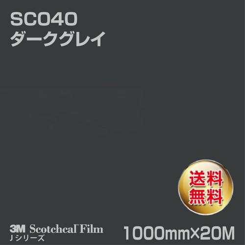 3M/ロール/スコッチカルJシリーズ/不透過タイプ/ダークグレイ/グロス/SC040/1000mm×20M