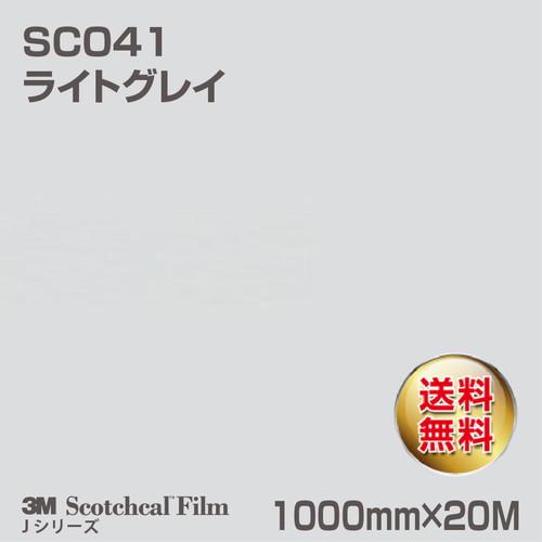 3M/ロール/スコッチカルJシリーズ/不透過タイプ/ライトグレイ/グロス/SC041/1000mm×20M