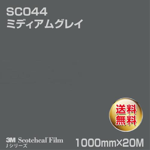 3M/ロール/スコッチカルJシリーズ/不透過タイプ/ミディアムグレイ/グロス/SC044/1000mm×20M