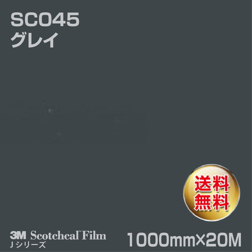 3M/ロール/スコッチカルJシリーズ/不透過タイプ/グレイ/グロス/SC045/1000mm×20M
