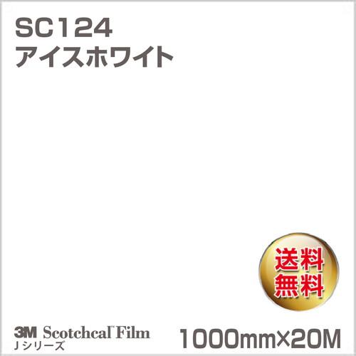 3M/ロール/スコッチカルJシリーズ/不透過タイプ/アイスホワイト/グロス/SC124/1000mm×20M