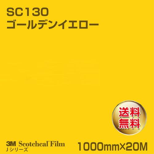 3M/ロール/スコッチカルJシリーズ/不透過タイプ/ゴールデンイエロー/グロス/SC130/1000mm×20M