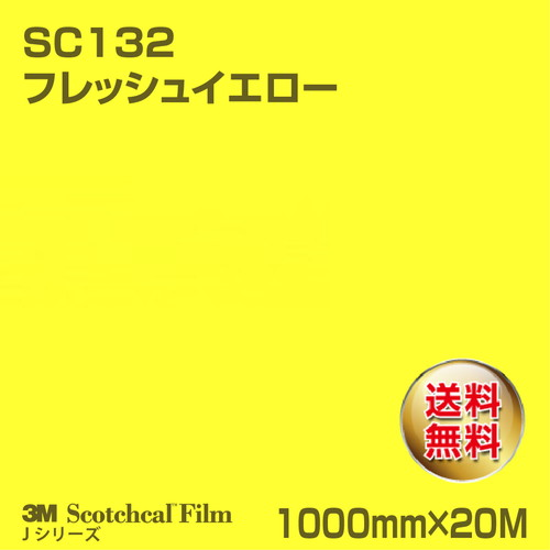 3M/ロール/スコッチカルJシリーズ/不透過タイプ/フレッシュイエロー/グロス/SC132/1000mm×20M